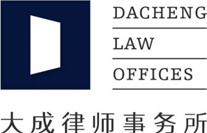 logo-dacheng-international