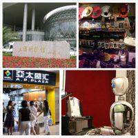 Ap Plaza Fake Market