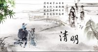 Chinese Celebrations: Qingming Festival (Tomb-sweeping Day)